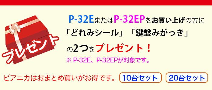 p32-pre_01.jpg