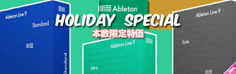ABLETON LIVE 9 本数限定特価!