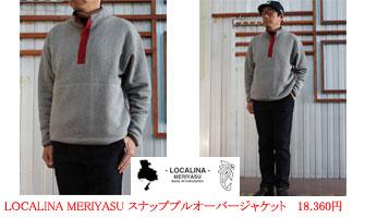LOCALINA MERIYASU スナッププルオーバージャケット Gray