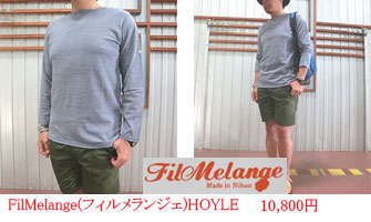 FilMelange(フィルメランジェ)HOYLE