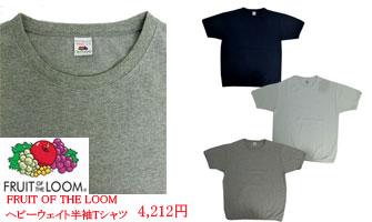 FRUIT OF THE LOOM (フルーツオブザルーム)ヘビーウェイト半袖Tシャツ