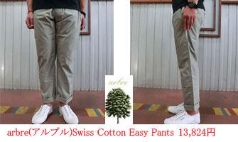ARBRE arbre(アルブル)Swiss Cotton Easy Pantsコットンイージーパンツ