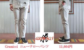 Gramicci(グラミチ) 0816NOJ NN PANTS ニューナローパンツ Silver