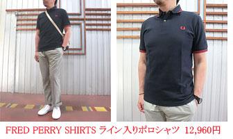 フレッドペリーM12FRED PERRY SHIRTS ライン入りポロシャツ161カラー Navy Red