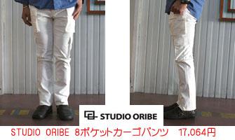 SS STUDIO ORIBE 8ポケットカーゴパンツ