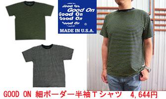 GOOD ON 細ボーダー半袖Tシャツ