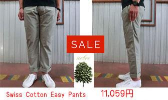 arbre(アルブル)Swiss Cotton Easy Pants