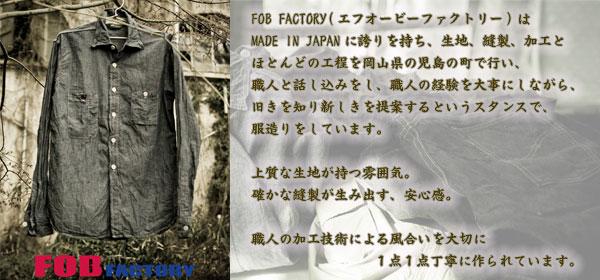 F.O.B(エフオービー)