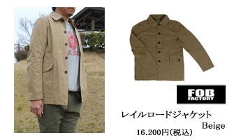 FOB FACTORY レイルロードジャケット
