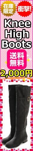 2000円ニーハイブーツ
