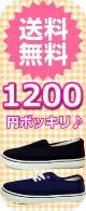 1200円ポッキリ送料無料!!