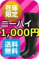2000円ニーハイ