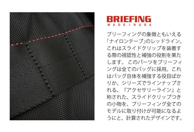 BRIEFING �֥�ե��� �ʥ����ơ���