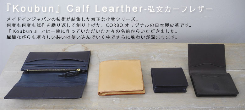 ����� corbo. �����֥󥫡��ե쥶�� Koubun Calf Leather