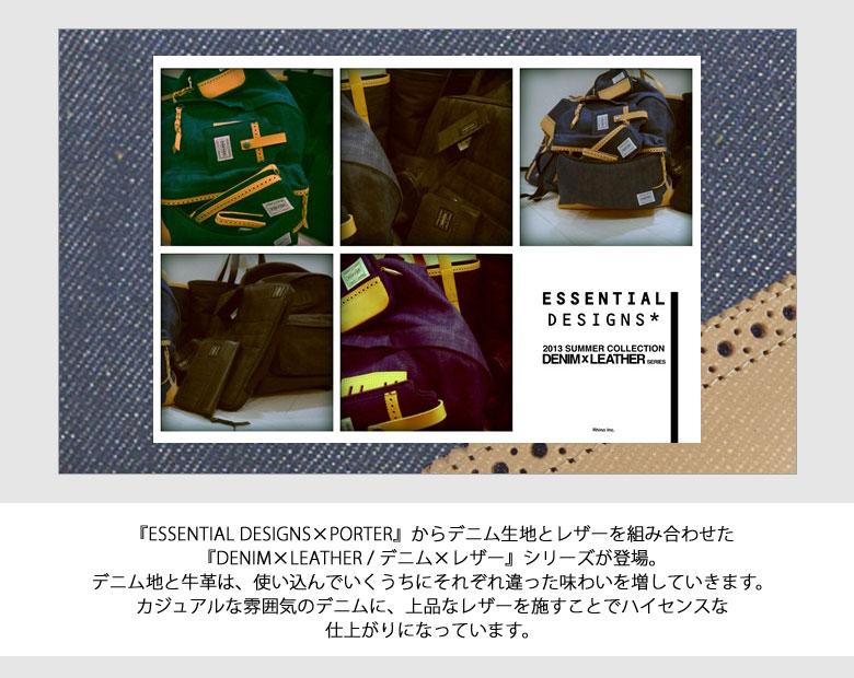 ESSENTIAL DESIGNS X PORTER essential designs X porter denim X leather series