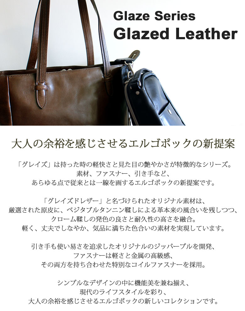 HERGOPOCH ���르�ݥå� Glaze Series��Glazed Leather