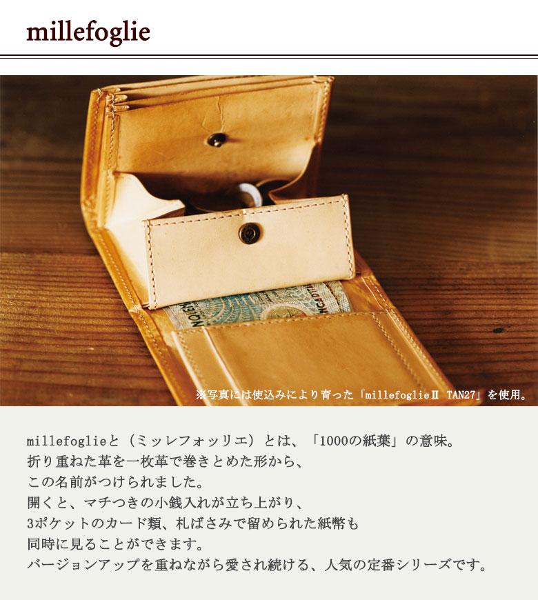 m+ エムピウ millefoglie2
