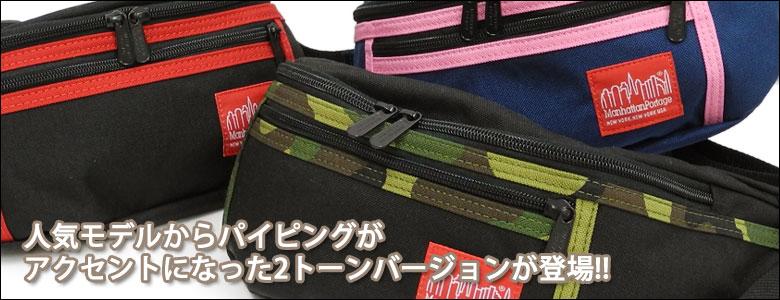2Tone Alleycat Waist bag