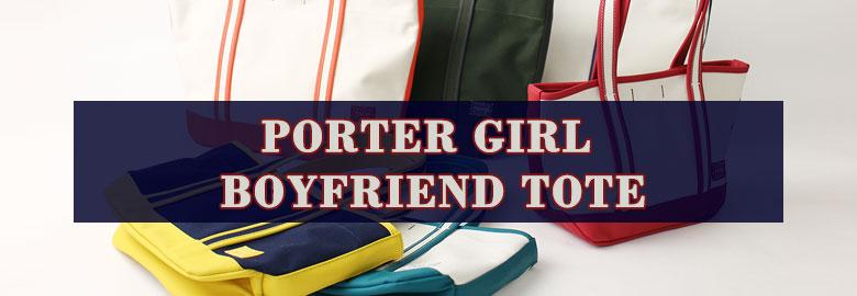 PORTER GIRL �ݡ����������� BOYFRIEND TOTE �ܡ����ե��ɥȡ���