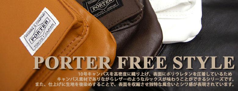 PORTER �ݡ����� FREE STYLE �ե��������