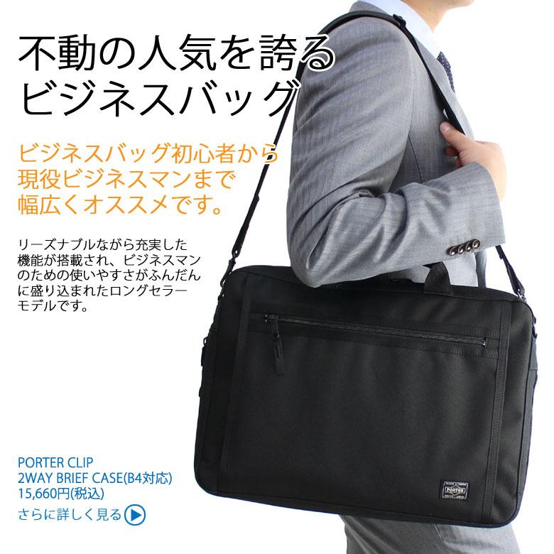 吉田カバン PORTER CLIP ポーター クリップ 550-08961