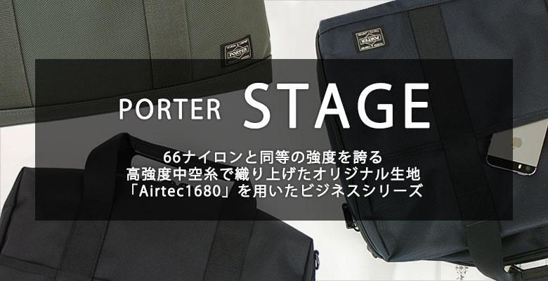 PORTER ポーター STAGE ステージ