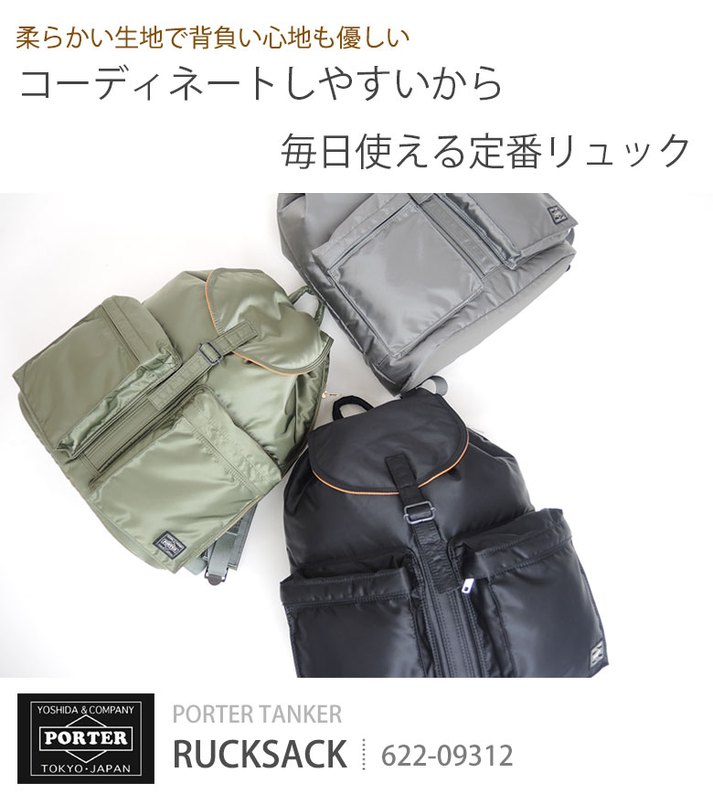 ポーター タンカー リュックサック メンズ レディース 622-09312