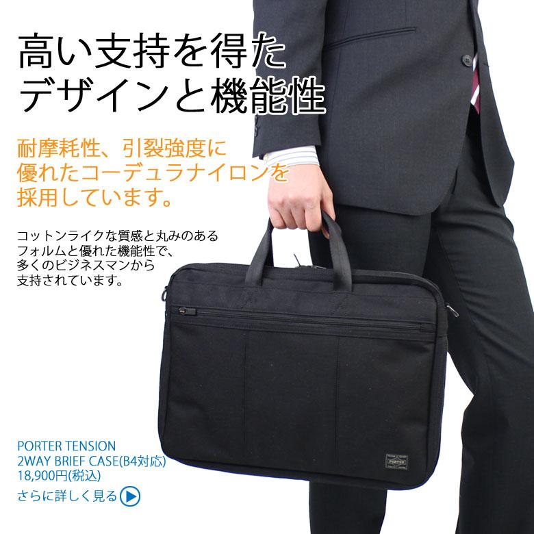 吉田カバン PORTER TENSION ポーター テンション 627-07503