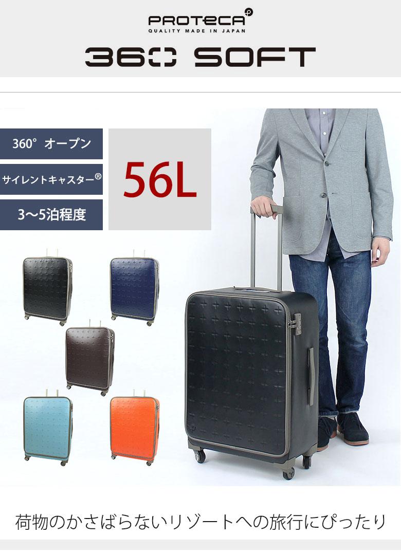 proteca プロテカ 360 スーツケース
