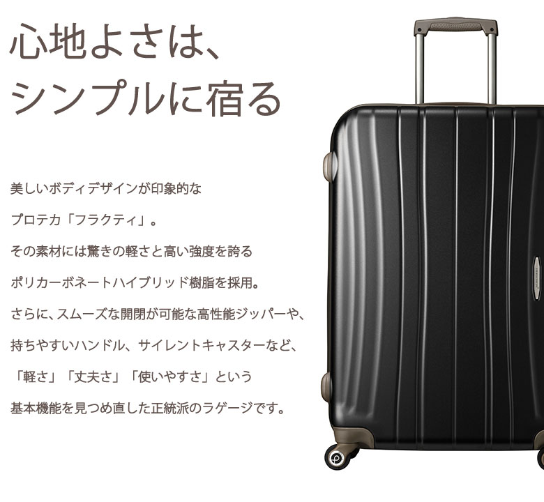 ProtecA FLUCTY suitcase