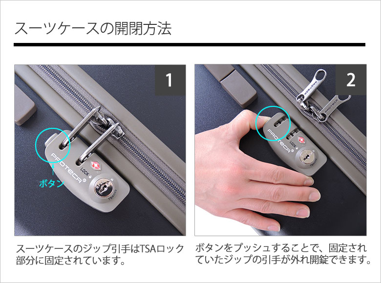 Suitcase How to open and close