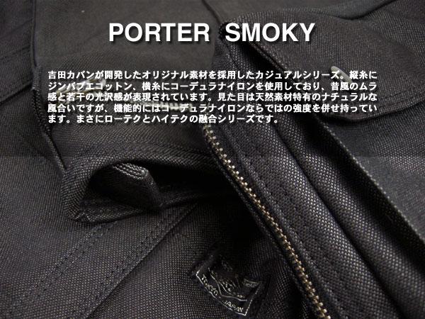 ���ĥ��Х� PORTER SMOKY �ݡ����� ���⡼����