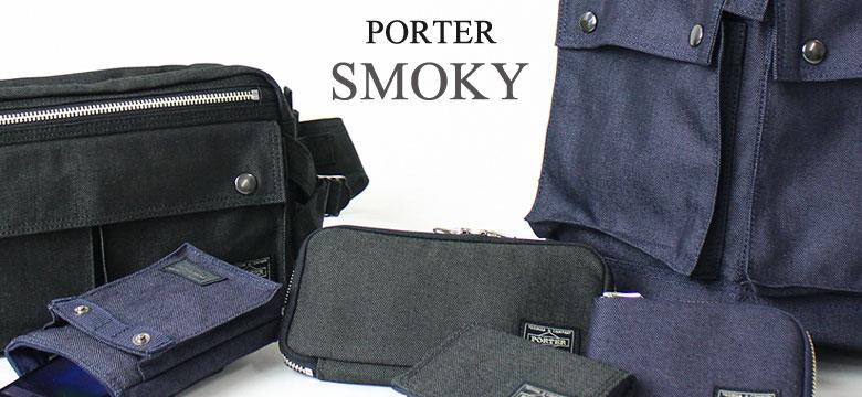PORTER ポーター SMOKY スモーキー