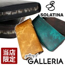 SOLATINA wallet men's horse leather zip around SW-38153JK Rakuten points 10 times
