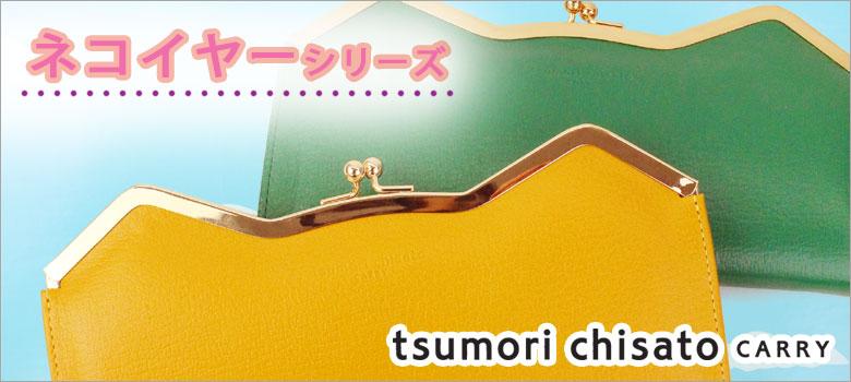 �ĥ������� ���� tsumori chisato CARRY �ͥ����䡼 Ĺ���� ��ǥ����� 57489