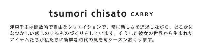 �ĥ������� ���� tsumori chisato CARRY