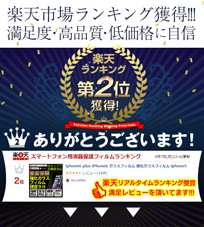Ascend Mate7 ケース ガラス honor6 plus フィルム iphone ガラスフィルム zenfone5 ガラス GALLERIES ケース iphone6plus 強化ガラスフィルム p8lite フィルム huawei p8lite ガラスフィルム iphone5s ガラス 9H GALLERIES iphon ケース iphone6 plus iPhone6 ガラスフィルム 強化ガラスフィルム iphone5 iPhone5s  xperia z3 z4 huawei p8lite p8 SIMフリー mate7 xperiaz1 galaxy s4 s5 s6 Huawei P8max 保護フィルム 保護シール