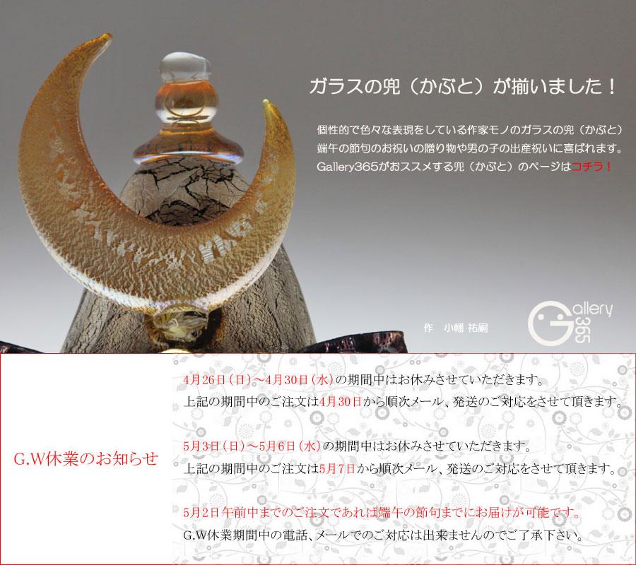 gallery 365�����饹��Ȥ�������饹���ִ����ƻ��ʤɤ����Ρ����䡣