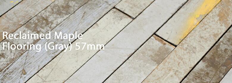 リクレイムドメープルフローリング(グレイ)幅57mmのイメージ