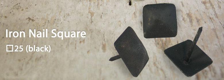 アイアンネイルスクエア35mm角ブラックの使用イメージ
