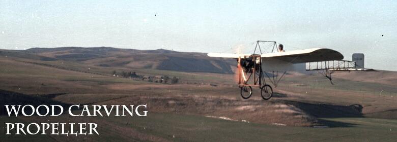 ウッドカービングプロペラのイメージ
