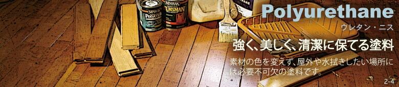 2-4 ウレタン 素材の色を変えず、屋外や水拭きしたい場所には必要不可欠の塗料です