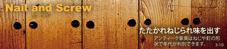 3-10 釘/ネジ アンティーク家具はねじや釘の形状で年代が判別できます