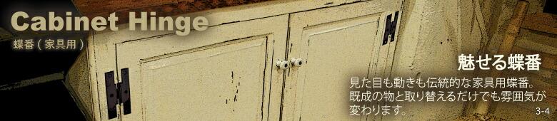 3-4 蝶番(キャビネット、小型扉用) 見た目も動きも伝統的な家具用蝶番。既成の物と取り替えるだけでも雰囲気が変わります