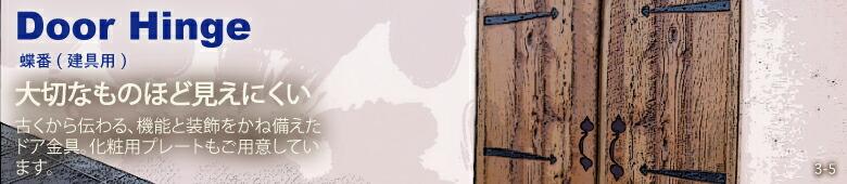 3-5 蝶番(ドア用) 古くから伝わる、機能と装飾を兼ね備えたドア金具、化粧用プレートもご用意しています