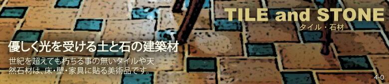 4 タイル・石材 世紀を超えても朽ちる事の無いタイルや天然石材は、床・壁・家具に貼る美術品です
