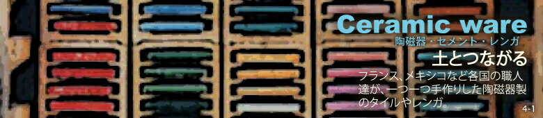 4-1 陶磁器/セメント/レンガ フランス、メキシコなど各国の職人たちが、一つ一つ手作りした陶磁器製のタイルやレンガ