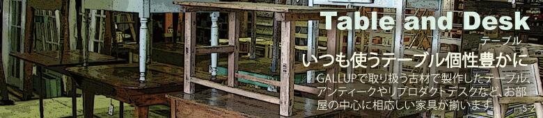 5-2 テーブル/天板 ギャラップで取扱う古材で製作したテーブル、アンティークやリプロダクトなど、お部屋の中心に相応しい家具が揃います