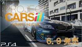 projectcars