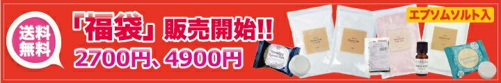 国産エプソムソルト入り、入浴剤「福袋」(送料無料)